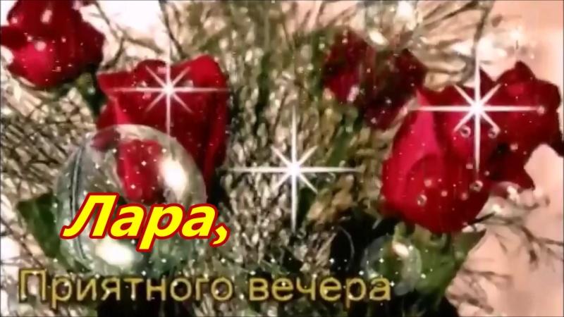 Лара, с праздником!