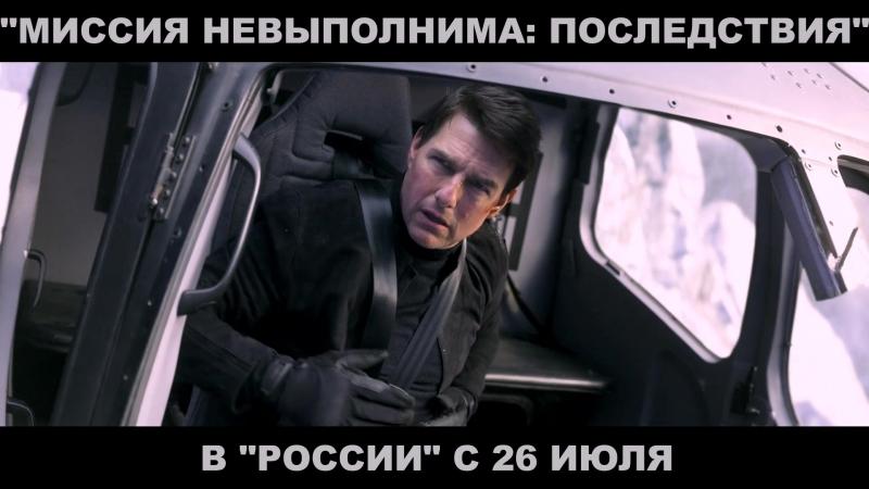 МИССИЯ НЕВЫПОЛНИМА: ПОСЛЕДСТВИЯ в РОССИИ с 26 июля