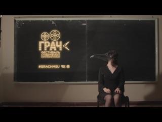 Фестиваль студенческих короткометражек ГРАЧ-2018