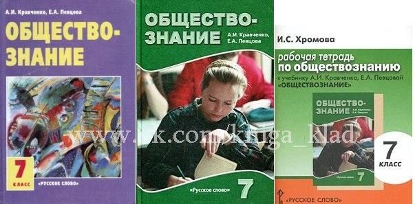 Учебник обществознание 7 класс читать боголюбов.