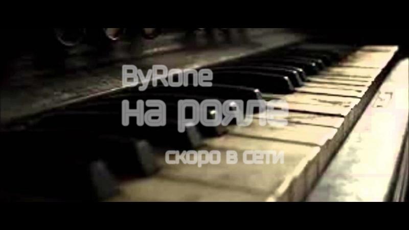 ByRone - на рояле - скоро в сети