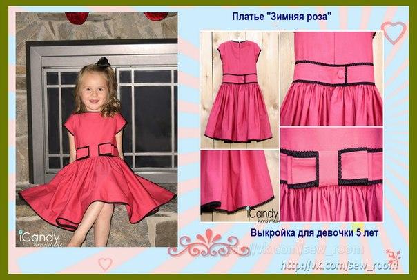 Как сшить платье на девочку 15 года 51