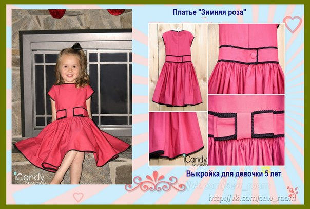 Шьем юбку татьянка на девочку мастер класс с фото #15