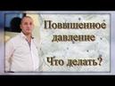 ✧Повышенное давление. Причины и лечение. Андрей Дуйко. Тибетская формула.