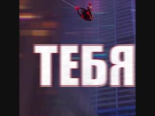 Человек-паук_ Через вселенные - С 13 декабря в кино