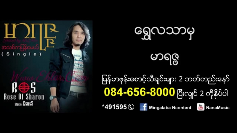 ေရႊလသာမွ Shwe La Thar