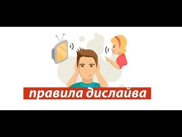 Правила дислайва (dislive)