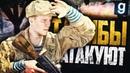 ОТБИТЬ АТАКУ ТАЛИБОВ! ЛЮБОЙ ЦЕНОЙ! ► Garry's Mod - Афганистан РП