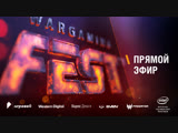 WG Fest 2018. Прямая трансляция. 15 декабря 14:00