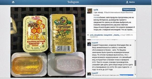 """Рыжий из """"Иванушек International"""" нашел просроченные продукты в международном терминале аэропорта Сочи"""