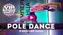 Александра - Зомби 👑 Pole Dance 👑 Империя Танца 👑 Vip Imperia Party 08.12.2018