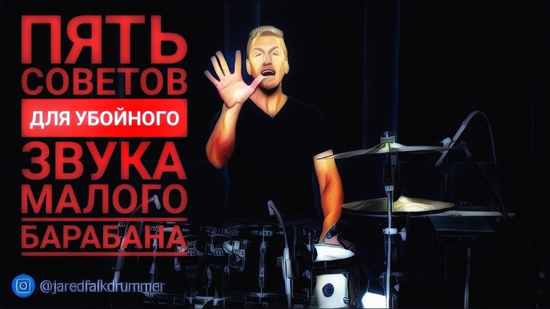 Drum Lessons (Drumeo) - 5 советов для убойного звука малого барабана. BKR