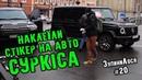 ЗупиниЛося №20 Ловимо з поліцією хитродупих водіїв на Поштовій площі Київ