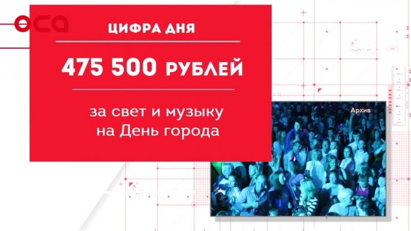 цифра дня: почти полмиллиона бюджетных рублей за свет и звук на день города
