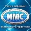 Институт международных связей (ИМС)