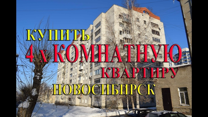 Купить Четырехкомнатную квартиру в Новосибирске 3 4 х комнатная