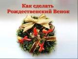 ▬►Делаем ПОДАРОК на Новый год и Рождество своими руками. Рождественский венок.