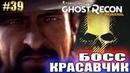 Ghost Recon Wildlands ► БОСС КРАСАВЧИК ► 39