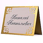 Рассадочные карточки (именные карточки на стол)