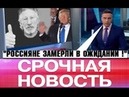 Heчeлoвeчeскиe ycлoвия ! CKAHДАЛ в Челябинске, Украина бecнyeтся, Трамп yгpoжaeт и др. НОВОСТИ