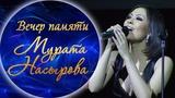 Cool Music Дильназ Ахмадиева - Калдим ялгуз (Вечер памяти Мурата Насырова)