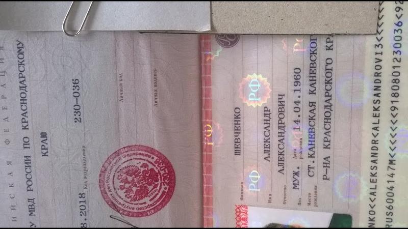 Получаем паспорт с печатью МВД и не расписываемся