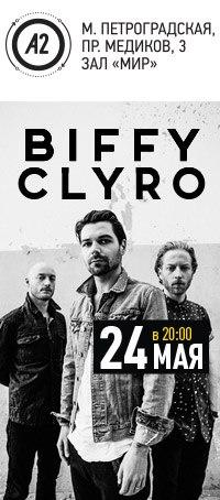 24.05 - Biffy Clyro в клубе А2