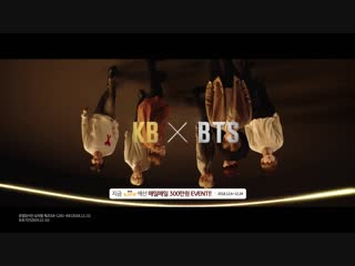 181214 KB X BTS (Teaser)