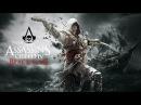 Assassin's Creed 4: Black Flag - 13 - Нападение тамплиеров.