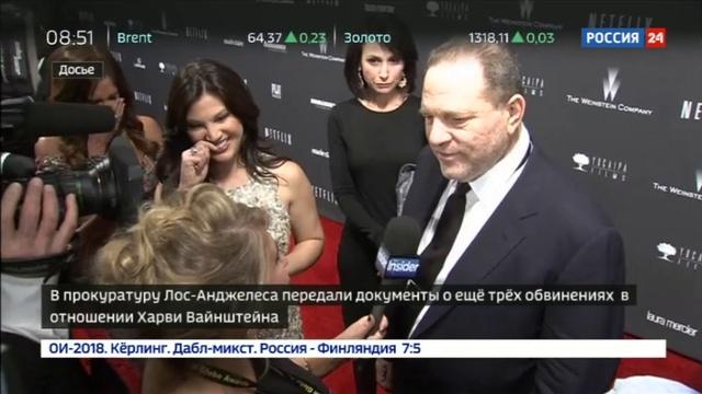 Новости на Россия 24 • Против Вайнштейна выдвинуто еще три скандальных обвинения