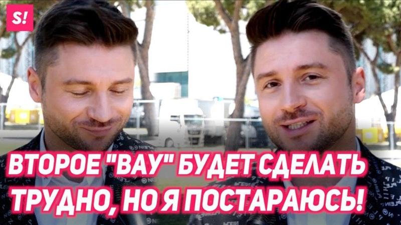 СЕРГЕЙ ЛАЗАРЕВ Евровидение Киркоров второй шанс Интервью из Тель Авива
