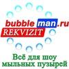 Реквизит для шоу мыльных пузырей, Раствор.