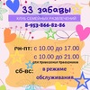 33 Забавы: детский клуб, детский день рождения