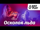 Ария - Осколок льда (cover by Just Play)