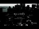 Миллиарды (1 сезон) - Русский Трейлер (2016)