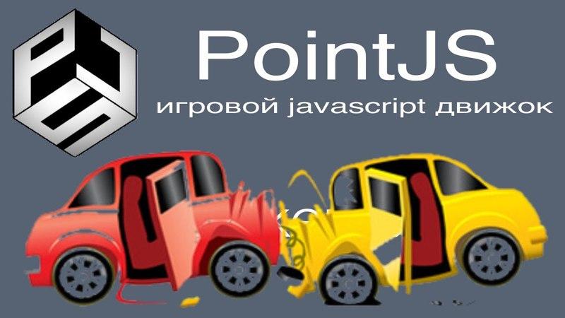 Игровой движок PointJS - Новые Пресеты. Движения по клавиатуре (за курсором мышки) и столкновения