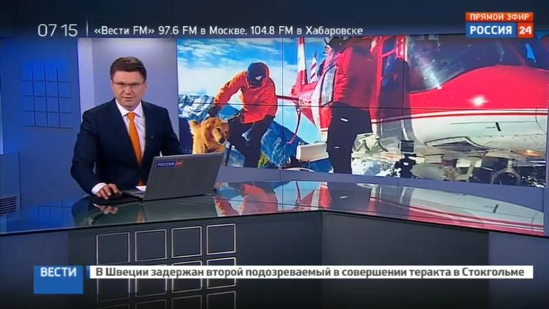 Новости на Россия 24 • В Канаде четыре туриста погибли в результате схода лавины