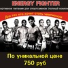 Energy Fighter