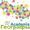 Academia Географы ПГНИУ