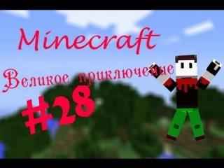 Minecraft: Великое приключение. Часть 28. Викинг-хиробрин