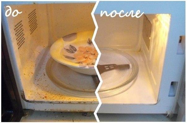 Чистим микроволновую печь за 5 мин! Микроволновая печь — одно из тех устройств, которые мы частенько забываем чистить. Предлагаем вам простой метод, который позволит сделать это за считанные минуты. Вам потребуется: - Тарелка; - Вода; ... Читать продолжение в источнике...