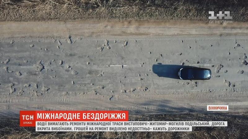 Водії вимагають відремонтувати міжнародну трасу поблизу Вінниці