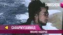 Сафармухаммад - Маъное надорад / Safarmuhammad - Manoe Nadorad (Audio 2018)