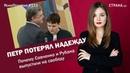 Петр потерял Надежду. Почему Савченко и Рубана выпустили | ЯсноПонятно 111 by Олеся Медведева