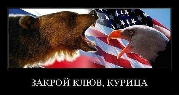 фото приколы русские и американцы