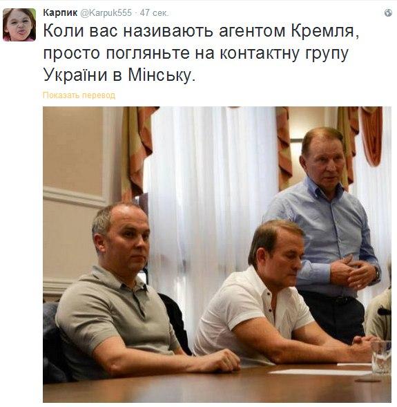 Контактная группа на ближайших переговорах в Минске обсудит вопросы нарушения режима тишины и выполнения соглашения по разведению сил, - пресс-секретарь Кучмы - Цензор.НЕТ 6429