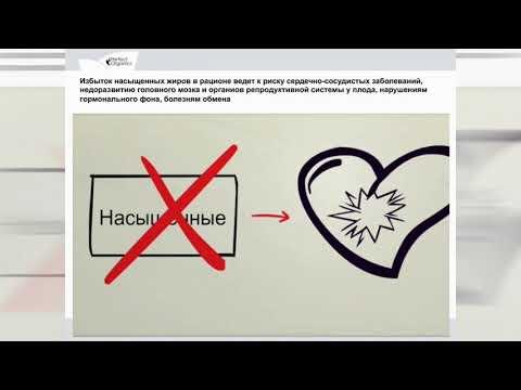 Д Дергачев Особенности обмена жиров Вебинар от 17.01.2019 г