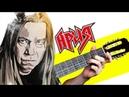 Как играть на Гитаре Потерянный рай - Ария (Подробный Разбор)