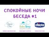 Спокойные Ночи. Беседа 1. Как уложить ребенка спать быстрее?