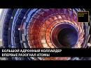 Большой адронный коллайдер впервые разогнал атомы